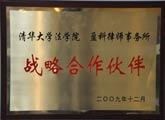 2009清华大学法学院战略合作伙伴