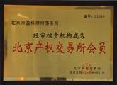 北京产权交易所会员